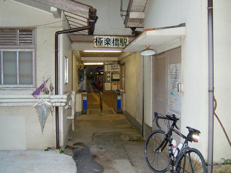 20081012ride_200