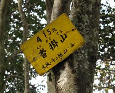 20121118hike_138s